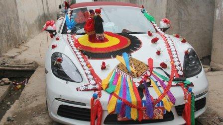 彝族结婚  沙马三哥  勒则阿牛婚礼