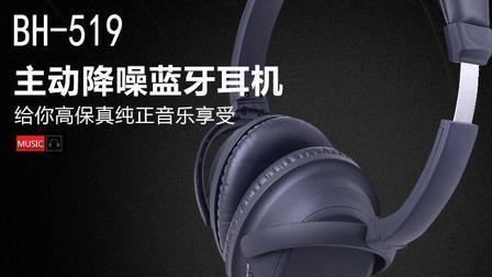 降噪蓝牙耳机BH519颂奔品牌