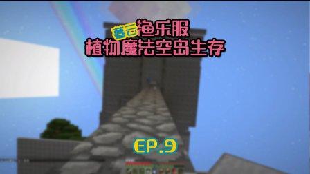 暮云【渔乐服植物魔法空岛生存】EP.9 出了大事故的刷怪塔
