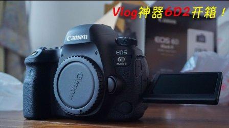 佳能6D2 Vlog神器分享