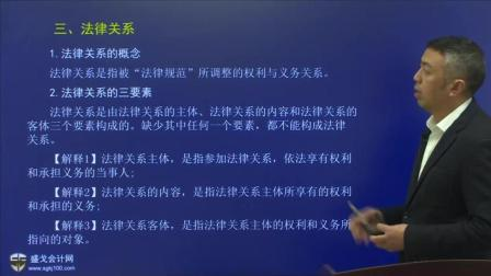 2018年初级会计职称经济法基础第一章总论法律基础(2)