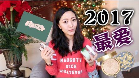 MelodyBlur-2017年度最爱彩妆护肤!