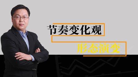 """【星雅龙体系】节奏变化观""""形态演变"""""""