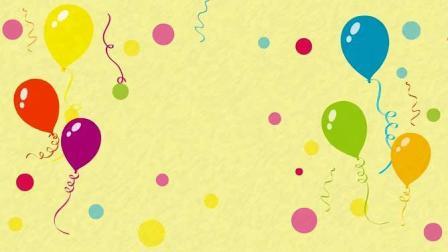 《快乐的节日》儿童动画儿歌
