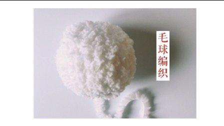 【第81集】 绒绒线毛球球棒针编织视频