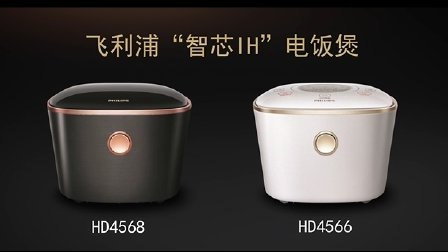 智芯IH电饭煲产品及使用介绍