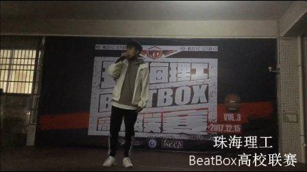 3H阿谦BeatBox丨Showcase丨珠海理工BeatBox高校联赛