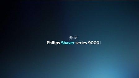 S9000系列剃须刀使用介绍