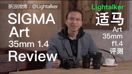 适马Art 35mm f1.4评测\Lightalker