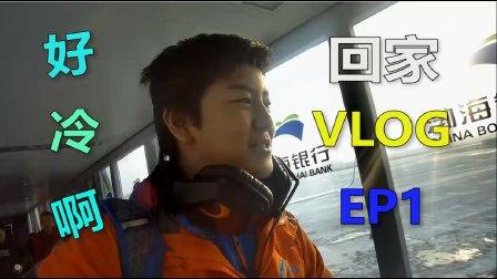 回家Vlog EP1