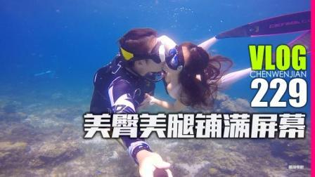 这才是海底双飞正确姿势