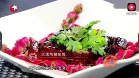 顶级厨师黄鳝美味, 地狱厨神刘一帆大胆地肯定鼓励选手!