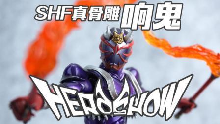 【HEROSHOW】万代 SHF 真骨雕 假面骑士 响鬼 把玩演示视频