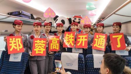 今天, 郑蓉高铁开通啦! 只需5小时, 你就可以到成都的街头走一走