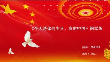 《今天是你的生日,我的中国》钢琴版