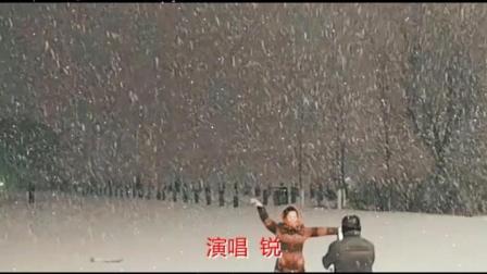 翻唱一首电视剧《塞外奇侠传》主题曲《雪中莲》 演唱 锐