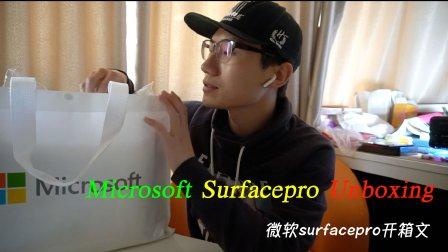 微软Surfacepro开箱