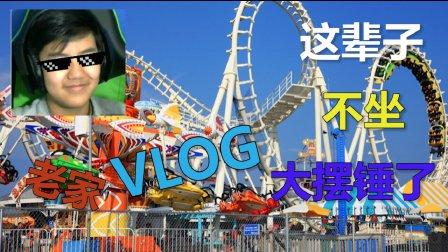 东东的Vlog 再也不坐那个了!!!