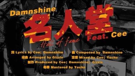 名人堂-DamnShine feat. Cee