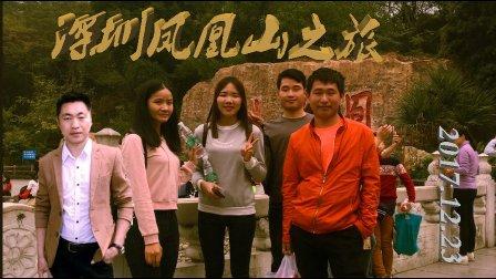 深圳凤凰山爬山之旅—上集