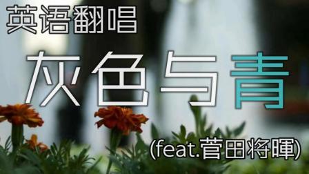 英文翻唱|米津玄师(+菅田将暉)《灰色与青》