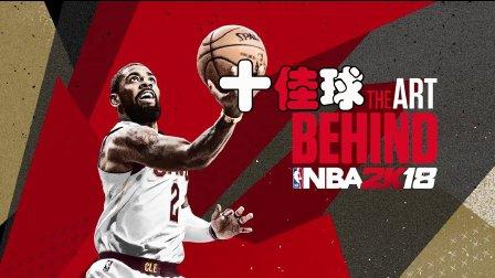 【第二期】NBA2K18终极联盟十佳球