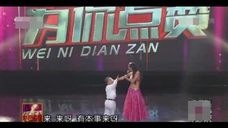 侏儒和高个漂亮老婆奇葩二人转, 搞笑调侃玩转舞台