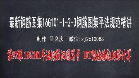16G101平法钢筋识图算量解析(共97集)