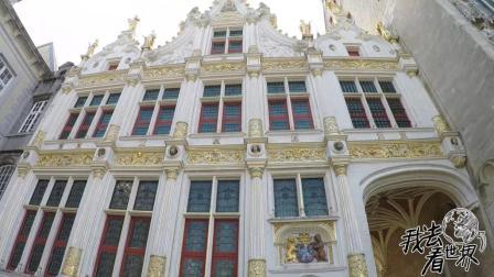 没想到, 欧洲的市政厅也是盖得金碧辉煌