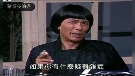 台湾综艺节目猪哥亮-阿亮诊所