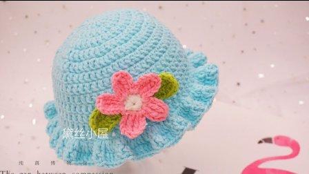 (第111集)黛丝小屋编织 经典款百搭韩版宝宝帽子 儿童成人帽气质花边帽编织