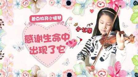 它的出现, 让宝宝更加不能放弃小提琴!