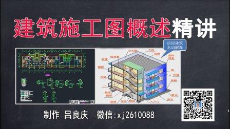 建筑施工图概述