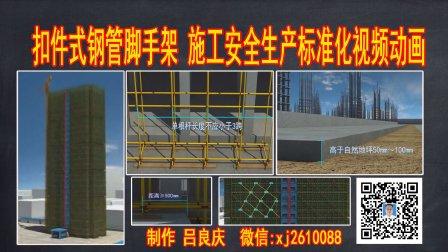 扣件式钢管脚手架 施工安全生产标准化视频动画