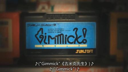 揭秘超越《吉米克》的最强音质FC游戏 日本8位电子游戏音乐史