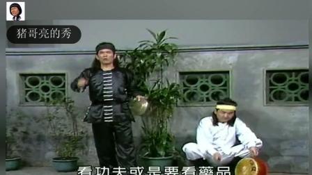 台湾综艺节目猪哥亮-偷仙桃 五 打拳卖膏药