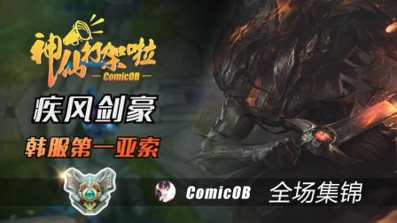 【ComicOB集锦】神仙打架啦: 韩服第一天秀亚索 中辅无缝连招逆天收割XD