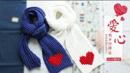 成人围巾/情侣围巾
