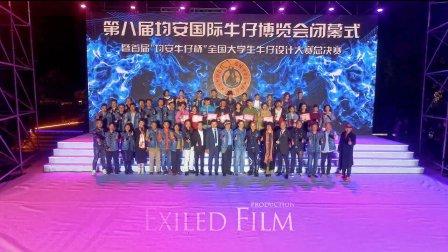 ExiledFilm | 牛仔博览会花絮回顾