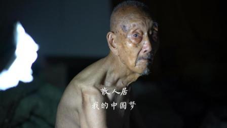 百岁老人用自己的方式诠释着生命的意义