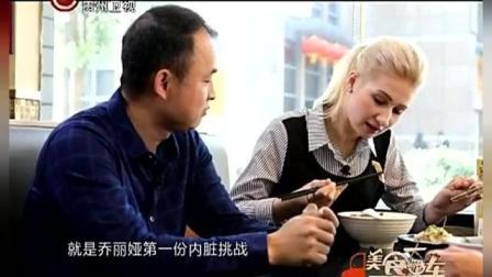 乌克兰美女吃牛肚, 开始不敢吃, 吃过之后赞不绝口, 还是中华美食好吃!