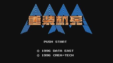 这就是FC史上最强的RPG游戏, 进入重装时代!