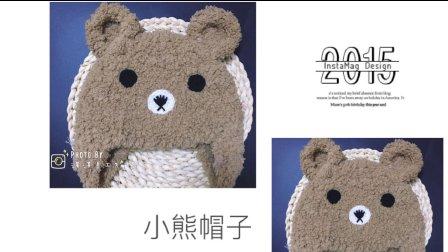 【第84集】绒绒线儿童小熊护耳帽子配件的编织与缝合