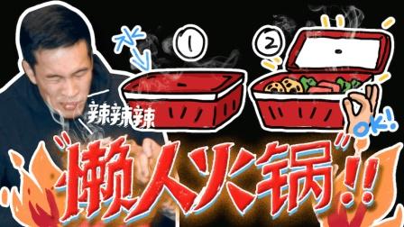 【老美你怎么看】中国魔法懒人火锅? 老美初体验被吓尿