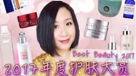 [混油皮】❤️2017年度护肤彩妆大赏(上)护肤篇❤️BEAT BEAUTY PRODUCTS