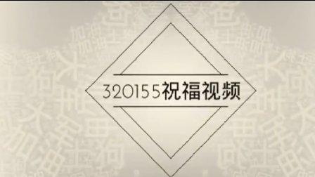 2018土狗大军重新起航 最新祝福视频
