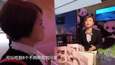 欧洲美食节惊现四川酒店, 大蓉和, 已经来参加6年了!