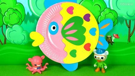 海底小纵队章教授DIY深海汽车鱼玩具游戏早教益智亲子视频