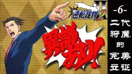 【蓝月解说】逆转裁判2 全剧情攻略视频 #6【二代狩魔的完美立证】