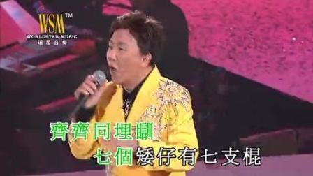 尹光谐趣歌曲八联唱《雪姑七友+黄飞鸿+ 荷里活+数毛毛》, 鬼马地道
